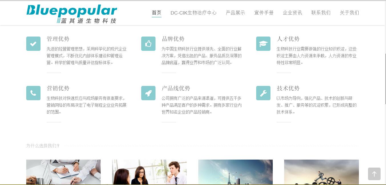 061 广州蓝其道生物科技有限公司