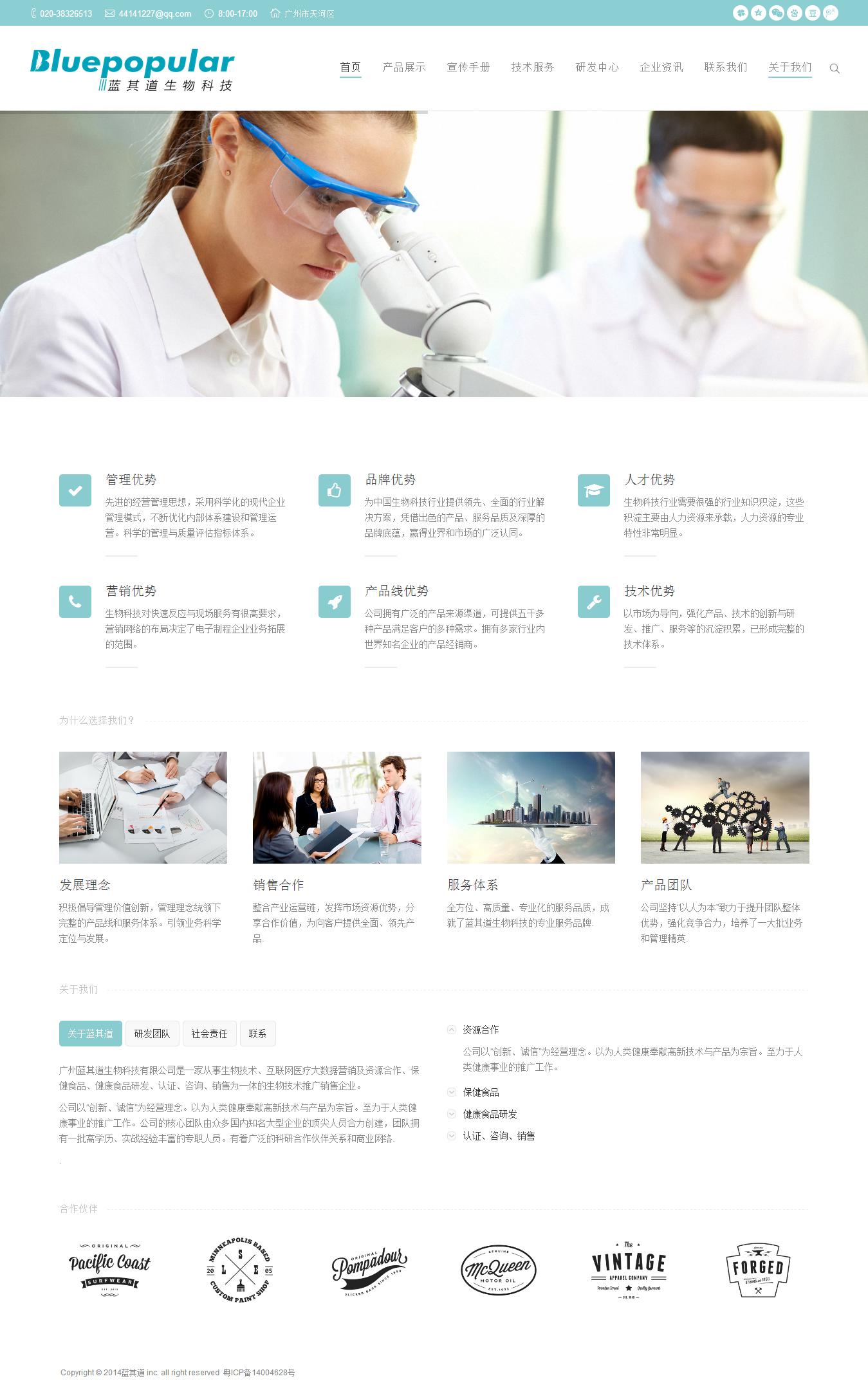 21 广州蓝其道生物科技有限公司