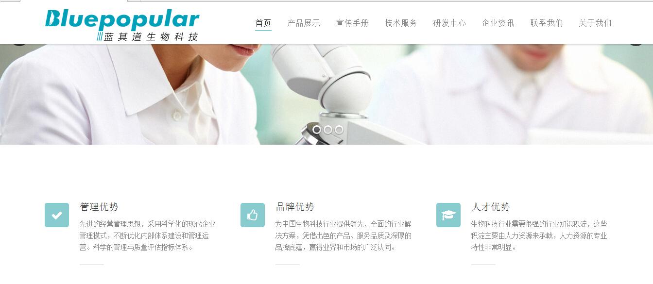 4 广州蓝其道生物科技有限公司