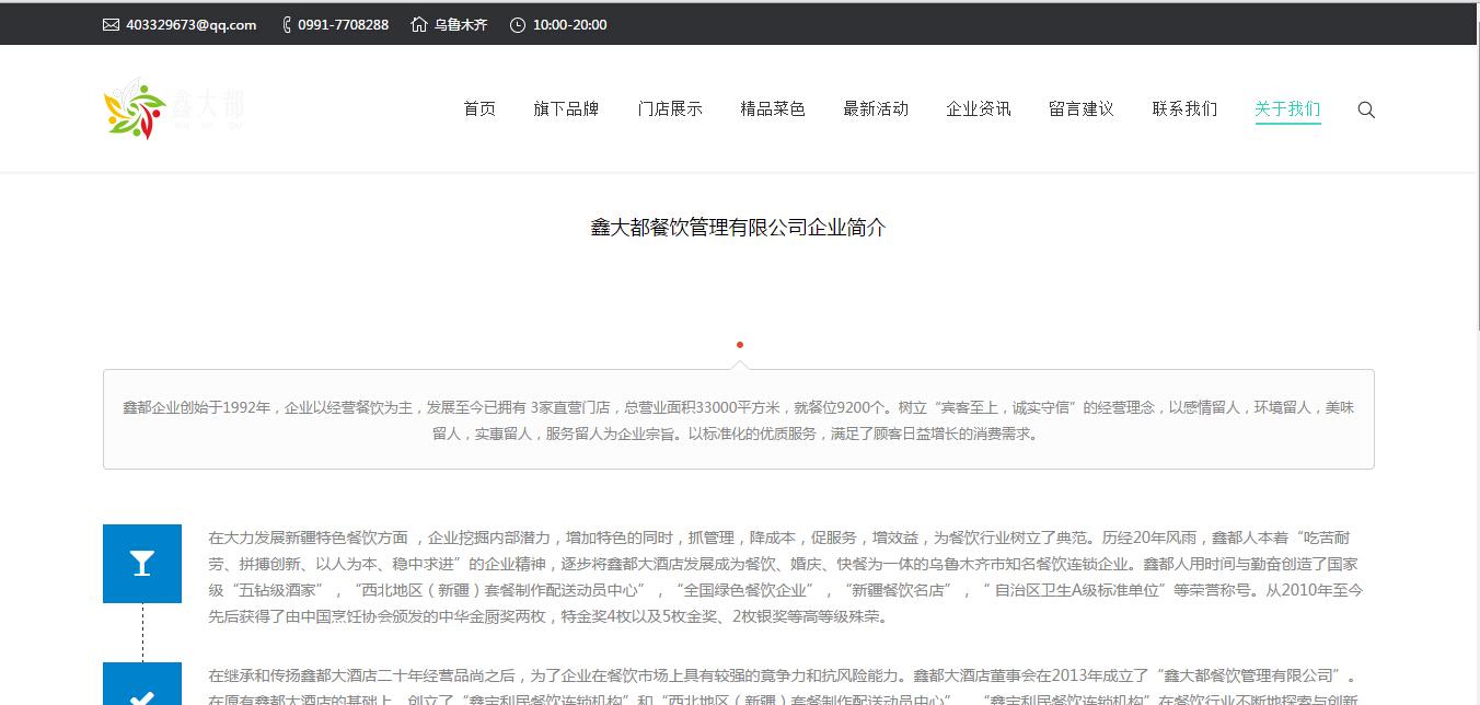 8 新疆鑫大都餐饮管理有限公司