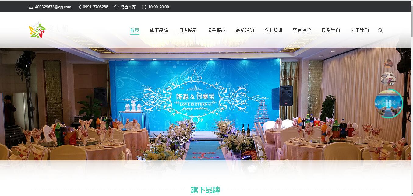 9 新疆鑫大都餐饮管理有限公司