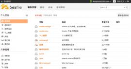 Seafile Client 4.1.2 发布 开源文件云存储