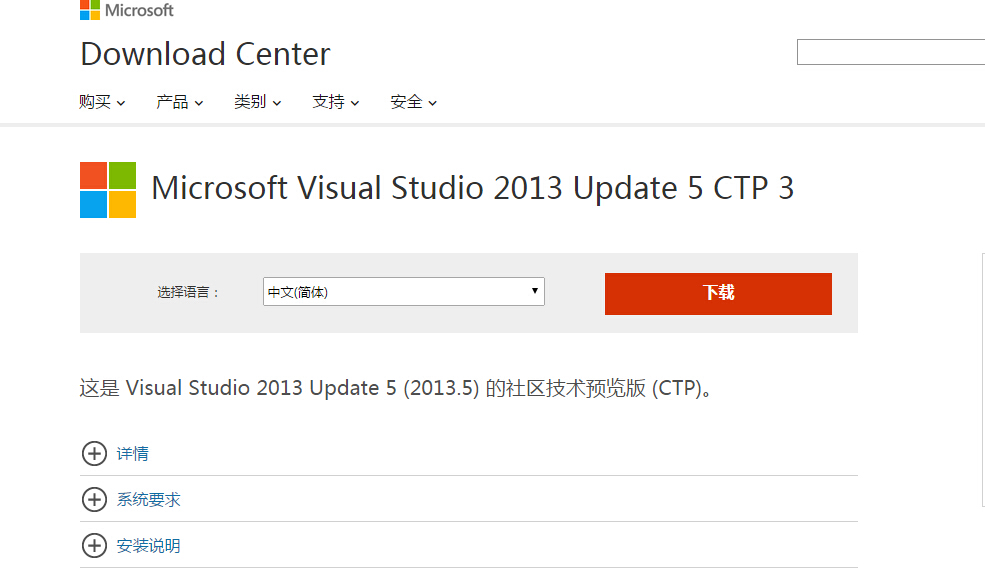 Visual Studio Visual Studio 2013 Update 5 CTP 3 发布下载