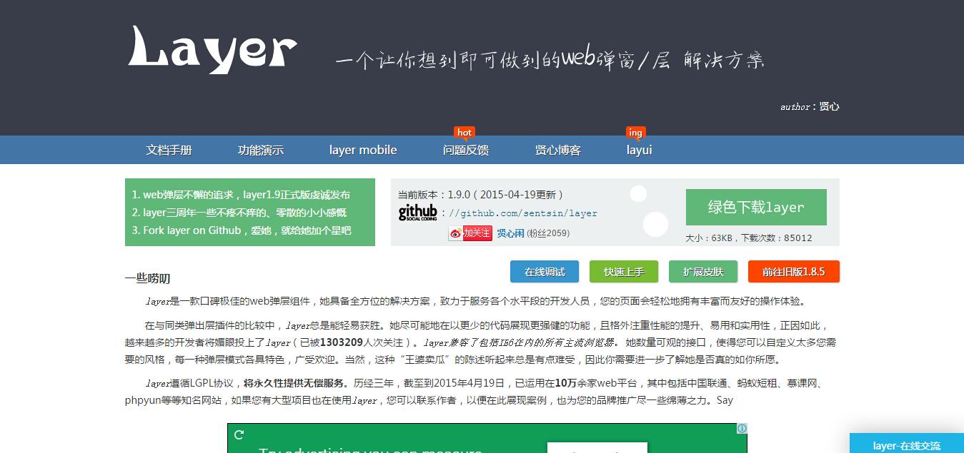 1111111111111111111111 layer 一款口碑极佳的web弹层组件