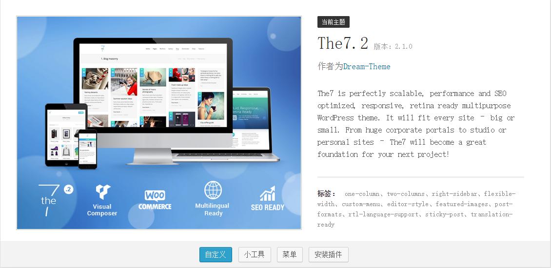 211 The7.2 v2.1.0深度汉化升级教程&简略使用教程