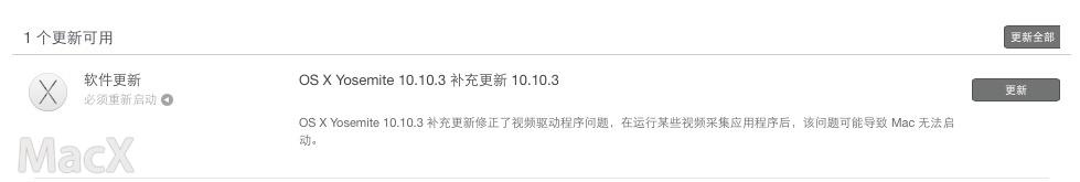 213 苹果向开发者发布 OS X 10.10.4 第一个测试版
