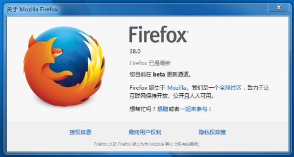 218 Mozilla Firefox 38.0 Beta 7 发布
