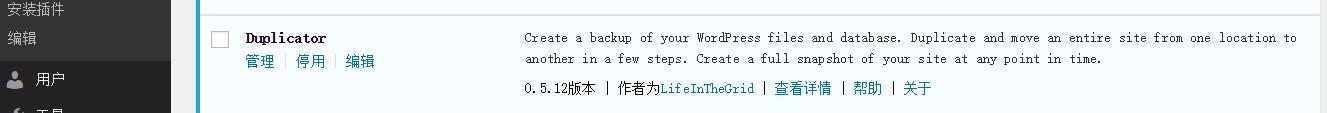 31 wordpress换域名搬家教程