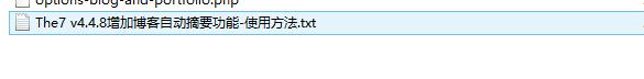92 The7 v4.4.8与 The7.2 v2.1.0给主题添加博客自动摘要功能