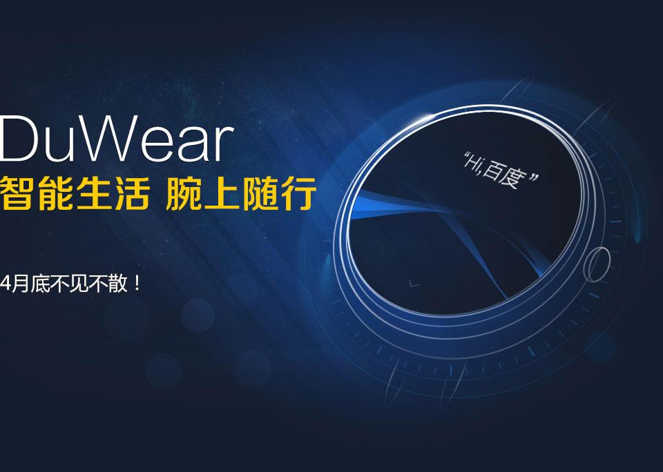 DuWear 百度推出基于 Android 的手表操作系统 DuWear