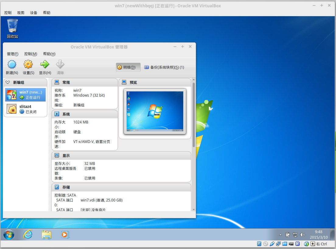 VirtualBox VirtualBox 5.0 beta 发布 开源虚拟机