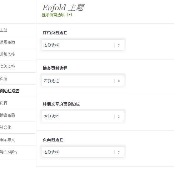 11114545 Enfold v3.1.5 轻巧彪悍的wp企业类方案(推荐)