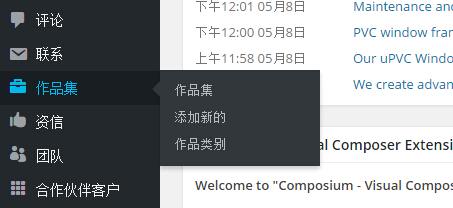 1117 wordpress the7 使用教程之portfolio(作品集)模块的使用