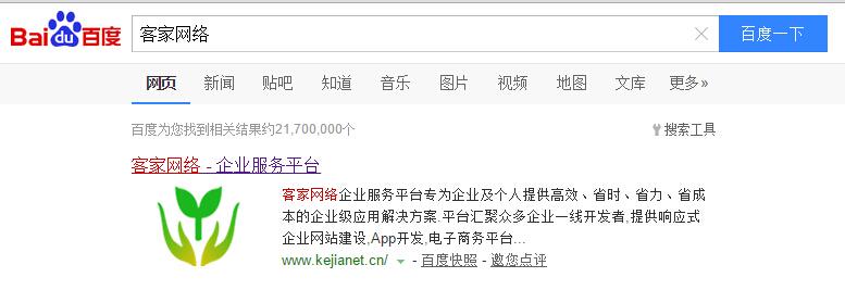 1212 如何在百度搜索结果中显示网站站点logo?