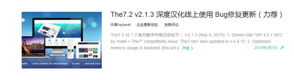 130 The7.2 v2.1.4 深度汉化线上优化使用版本(力荐)