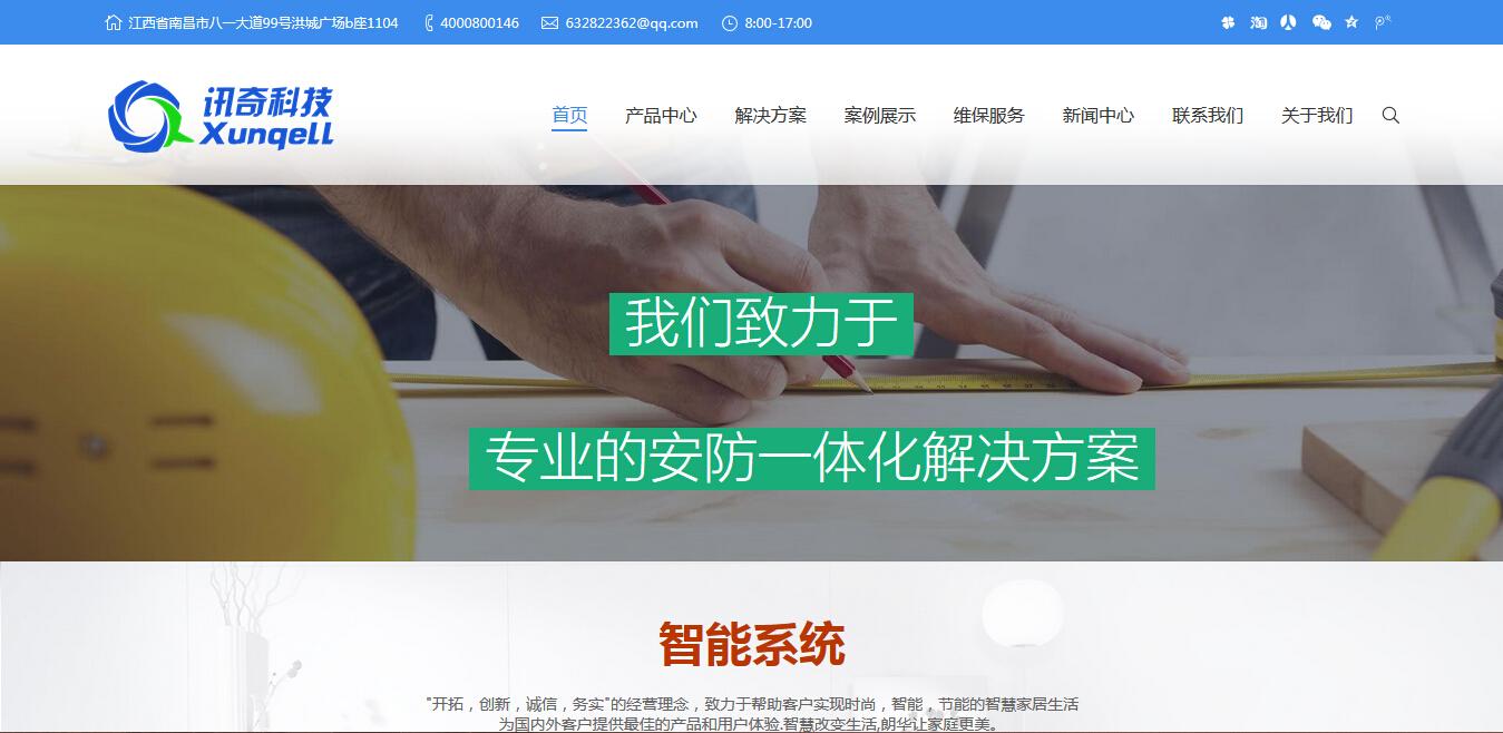 133 江西省讯奇科技 安防智能家居