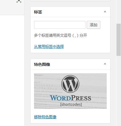 188 wordpress 企业网站后台操作之更新发布文章时步骤要点