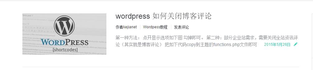 234 wordpress 企业网站后台操作之更新发布文章时步骤要点