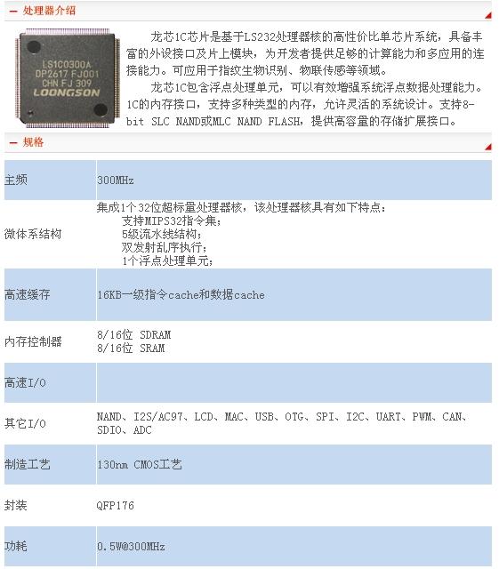 33 首款搭载龙芯1C开源主板来了 售价199元