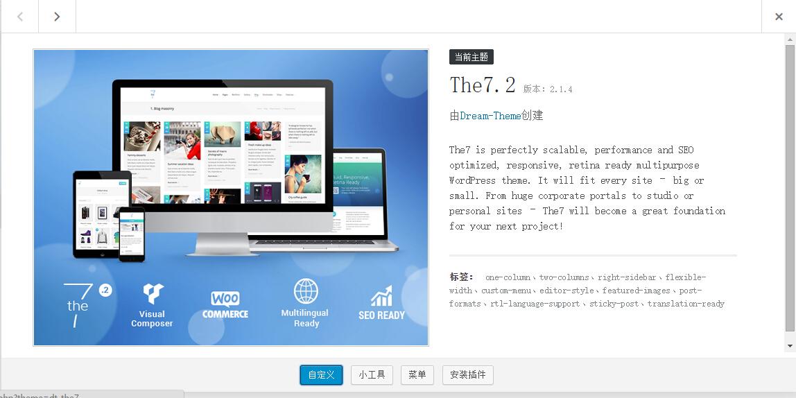 341 The7.2 v2.1.4 深度汉化线上优化使用版本(力荐)