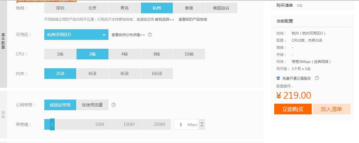 45 阿里云linux服务器搭建web环境(5分钟完成环境搭建)