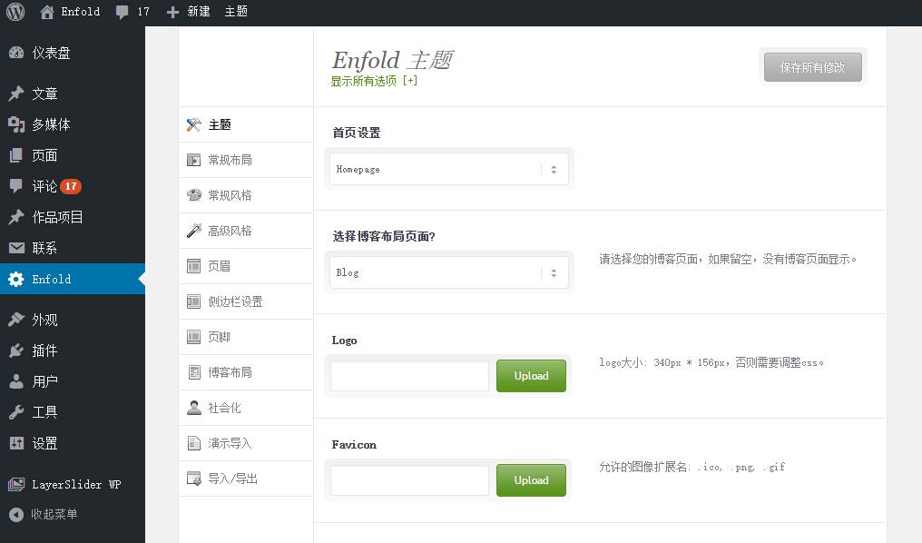 7 Enfold v3.1.5 轻巧彪悍的wp企业类方案(推荐)