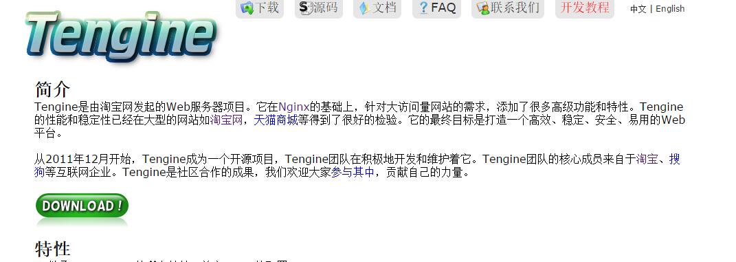 Tengxin 网站优化之 Tengine配置网站图片防盗链