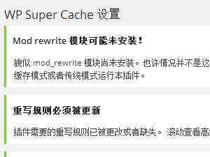super cache rewrite lnmp Nginx下支持WP Super Cache的方法