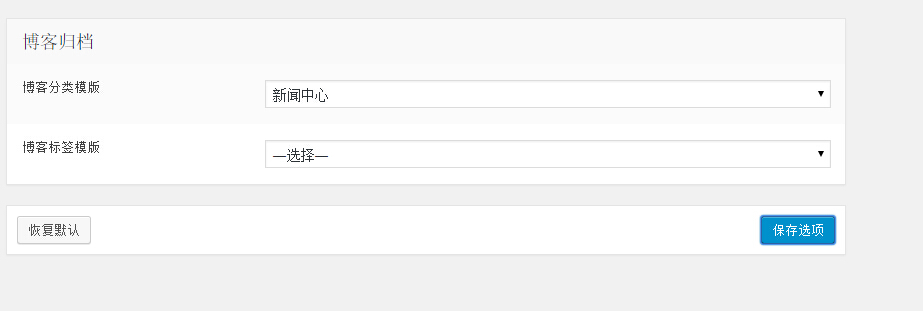 10 The7.2 如何进行分类归档自定义布局(Archive layout)