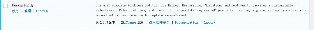 119 1024x100 wordpress换域名如何整站迁移?WordPress BackupBuddy使用教程