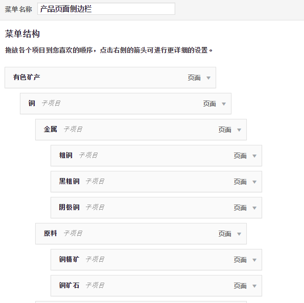 222 wordpress 无限级菜单伸缩管理