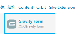 123 企业网站建设之Gravity Forms表单插件(外贸询盘表单插件)