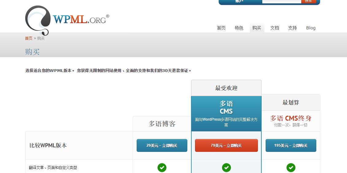 21 如何使用WPML构建多语言企业站点?