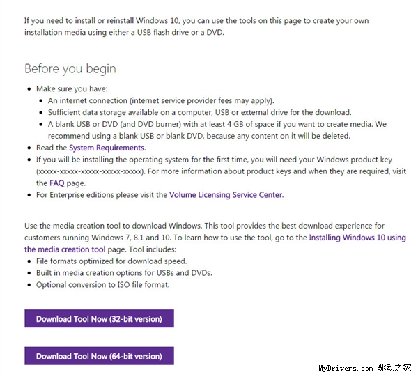 24 Windows 10 镜像发布下载 盗版不能免费升级