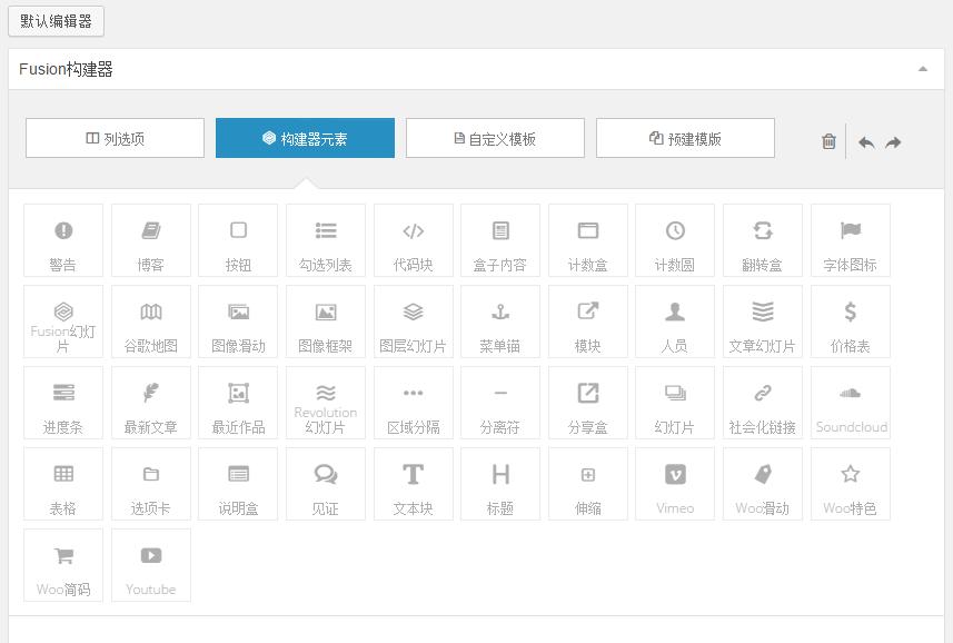 88 使用Avada构建响应式外贸网站