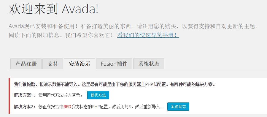 2 Avada v3.8.6无法导入演示数据的解决办法
