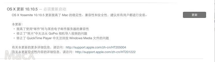 OS X 1 苹果发布 OS X 10.10.5 修复 DYLD 重大安全漏洞