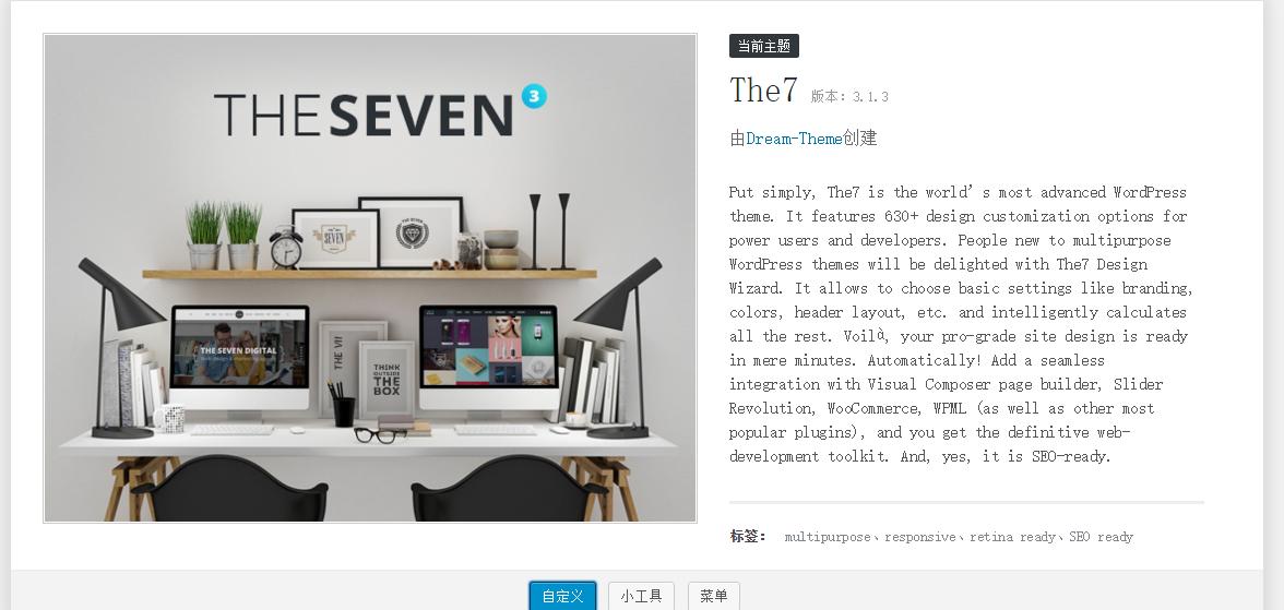 12 The7.3 v3.1.3 深度汉化企业项目用途版本更新细节