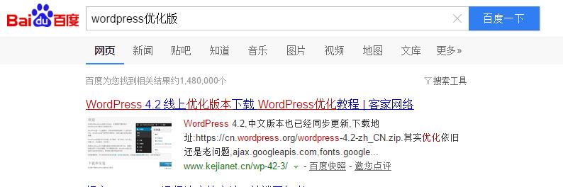 43543 WordPress 4.4.2 简体中文企业项目用途细节优化