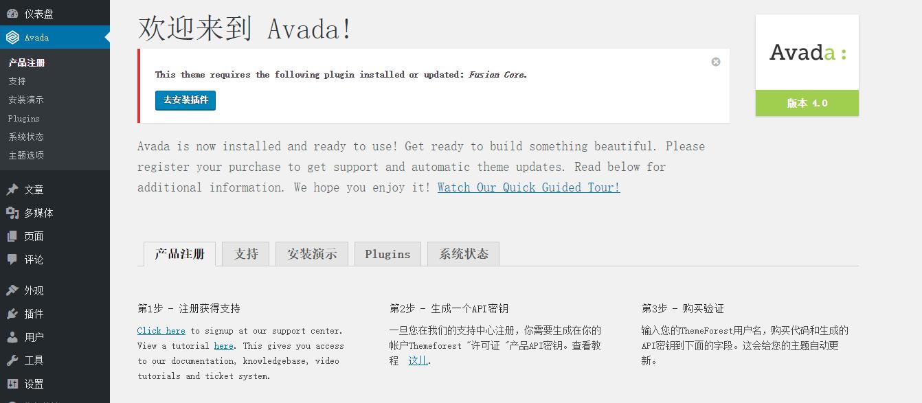 Avada v4.0建站神器震撼强势登场—重大版本更新-芊雅企服