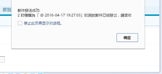 discuz X3.2 邮件配置死活发不出去信的解决方法-芊雅企服