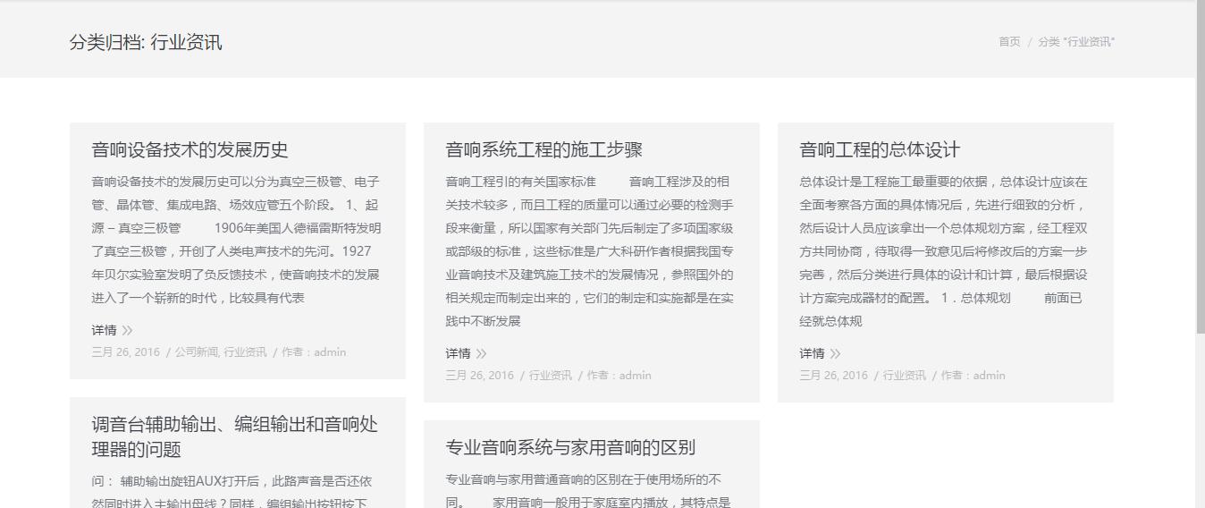 The7.3 构建企业项目中文章分类如何列表显示?-芊雅企服