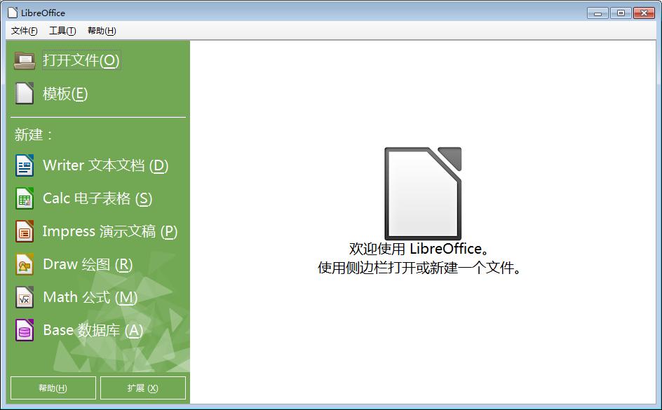 libreoffice 5.1.2 发布 开源办公软件套件-芊雅企服