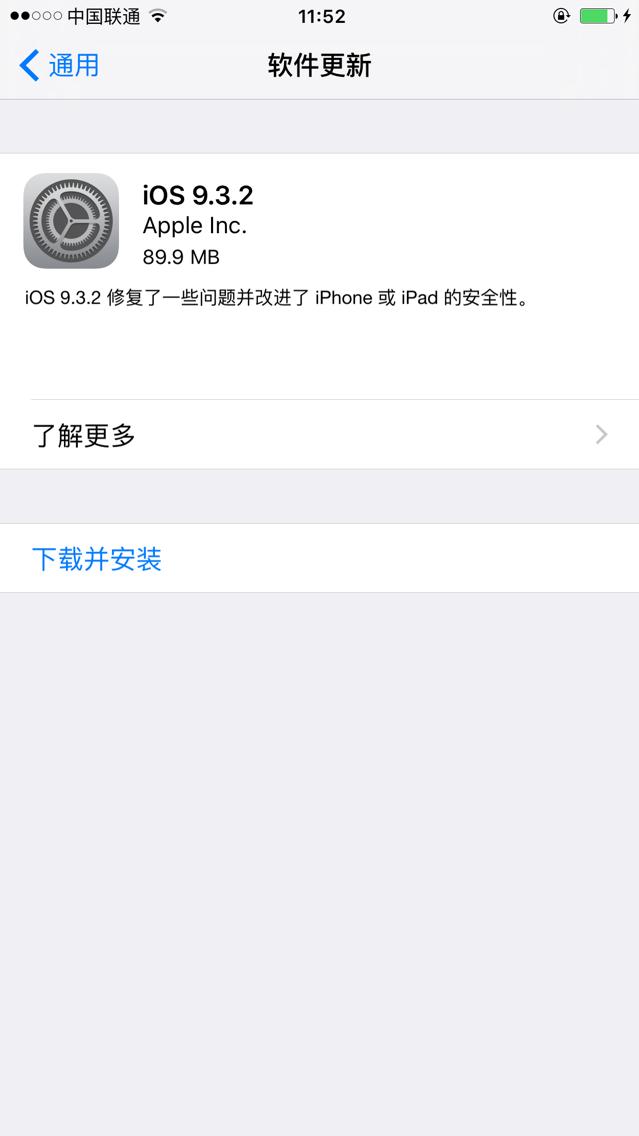 ios 9.3.2 发布更新-芊雅企服