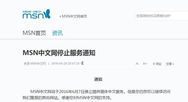 """先是 MSN """"死""""了 现在 MSN 中文网也要关闭了-芊雅企服"""