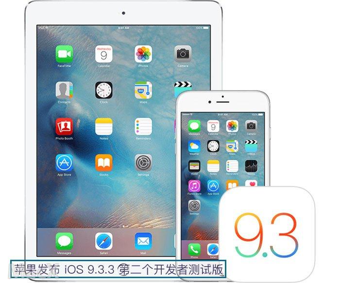 苹果发布 iOS 9.3.3 第二个开发者测试版-芊雅企服