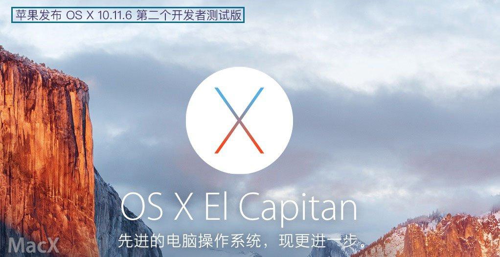 苹果发布 OS X 10.11.6 第二个开发者测试版-芊雅企服
