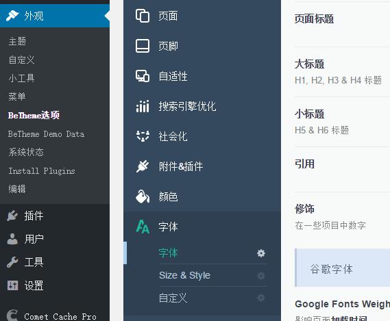 wordpress BeTheme主题如何添加微软雅黑字体?-芊雅企服