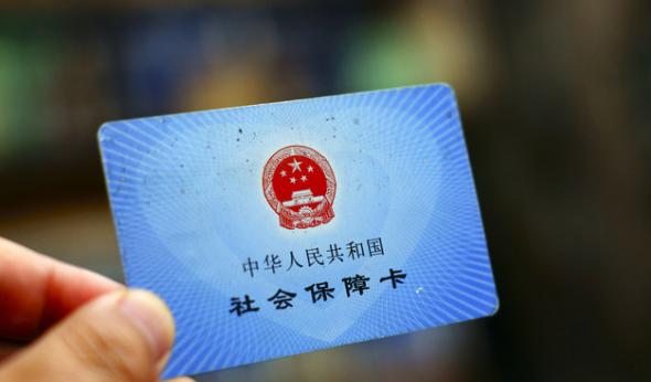上海人社局:网上代缴社保公司属于诈骗-芊雅企服
