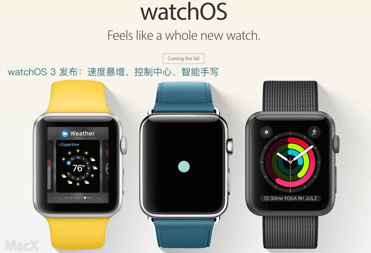 watchOS 3 发布:速度暴增 控制中心 智能手写-芊雅企服